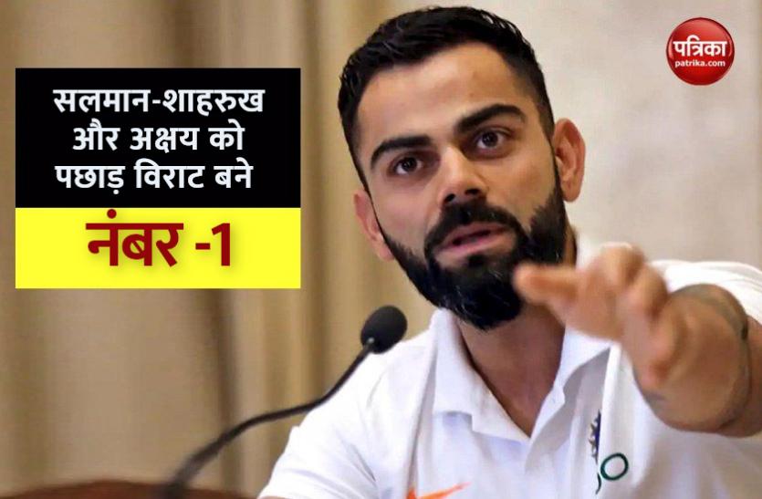 सलमान-शाहरुख और अक्षय को पछाड़ विराट बने सबसे वैल्युएबल सेलिब्रिटी, जानिए लिस्ट में कौन कितने नंबर पर