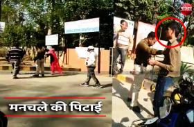 VIDEO: दो युवतियों ने की मनचले की जमकर पिटाई