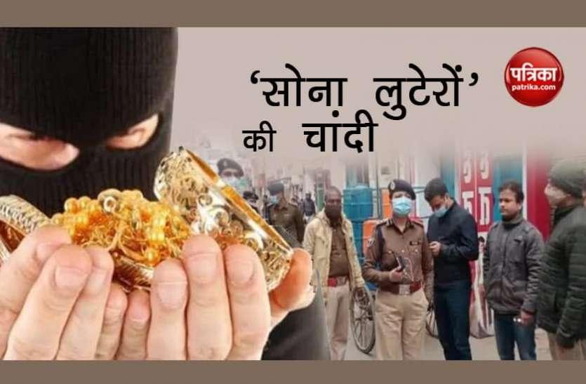 Crime: बिहार में 'सोना लुटेरों' की चांदी, फिल्मी अंदाज में 18 करोड़ से ज्यादा का गोल्ड चोरी कर बदमाश हुए फरार
