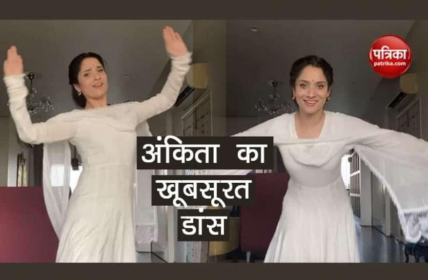 Ankita Lokhande ने किया दीपिका पादुकोण के गाने पर खूबसूरत डांस, वीडियो हुआ वायरल