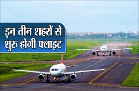 छोटे जिलों से भी मिलेगी हवाई यात्रा की सुविधा, अब इन तीन शहरों से शुरू हो सकती है सीधी फ्लाइट