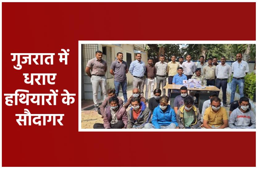 गुजरात में धराया एमपी का हथियार तस्कर गिरोह, 12 बदमाशों से जब्त किया गया हथियारों का जखीरा