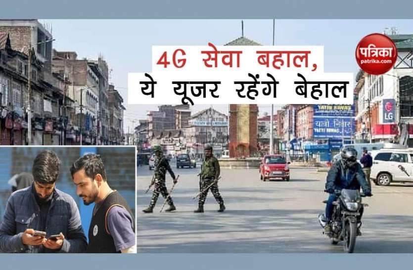 Jammu-Kashmir में बहाल हुई 4G इंटरनेट सेवा, लेकिन इन यूजर्स के लिए रहेगी मुश्किल