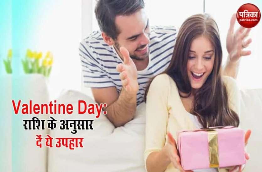 VALENTINE'S DAY 2021: अपने पार्टनर को राशि के अनुसार दें ये उपहार, रिश्ता होगा मजबूत