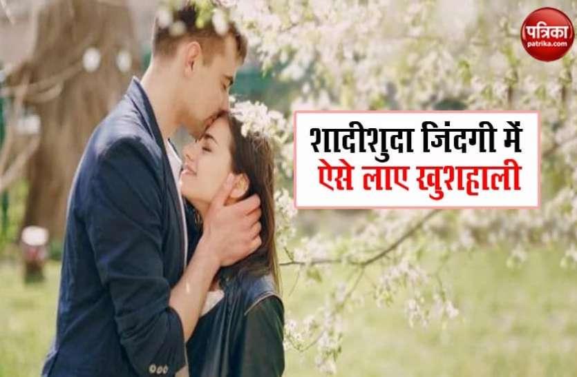 VALENTINE DAY 2021:शादीशुदा जिंदगी में बढ़ाना है रोमांस, तो अपनाएं ये टिप्स, लौट आएगी खुशहाली