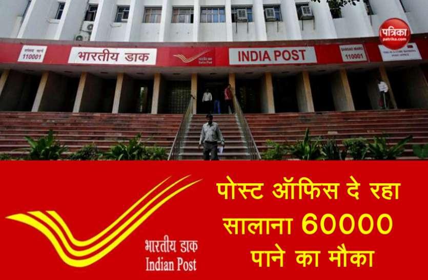 1000 में खुलवाएं खाता, पोस्ट ऑफिस दे रहा सालाना 60 हजार रुपए पाने का मौका