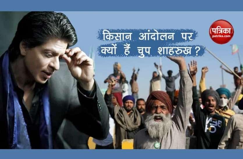 किसान आंदोलन पर फैंस को चुभ रही है Shahrukh Khan की चुप्पी, कभी किंग खान ने किसानों को बताया था 'रियल हीरो'