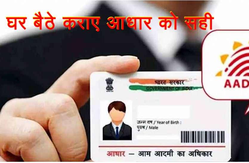 बस डायल करें ये नंबर और घर बैठे ऐसे कराएं Aadhaar Card में हुई गलतियों को ठीक