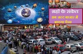 Astrology : अब बाजार पकड़ेगा रफ्तार, ग्रहों के योग कर रहे इशारा