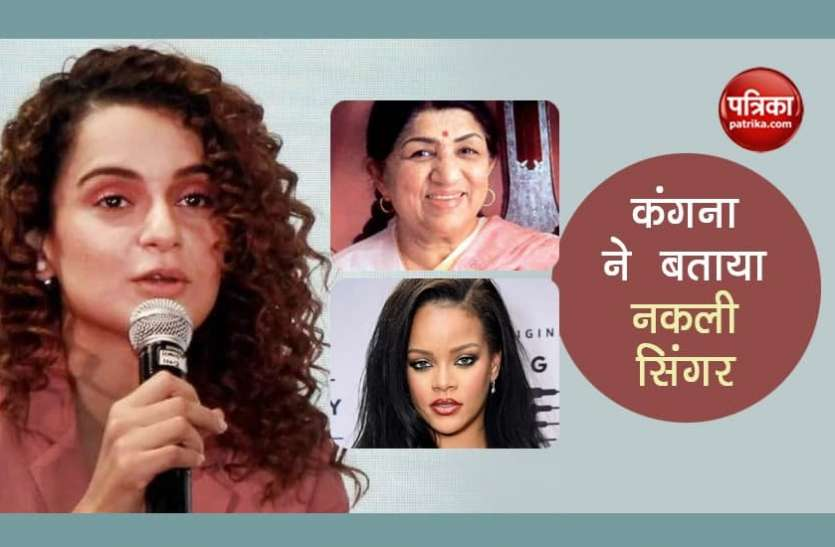 Kangana Ranaut ने रिहाना पर तंज कसते हुए लता मंगेशकर को राजनीति में ना लाने की कही बात, बोलीं- 'वह असली सिंगर है'