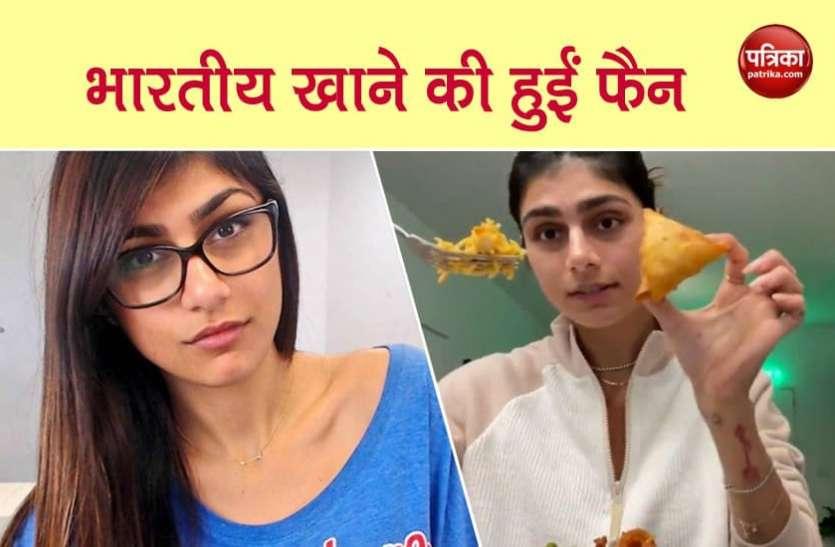 किसानों के समर्थन में उतरीं मिया खलीफा भारतीय खाने की हुईं फैन, समोसे और गुलाब जामुन के लिए चटकारे, देखें वीडियो