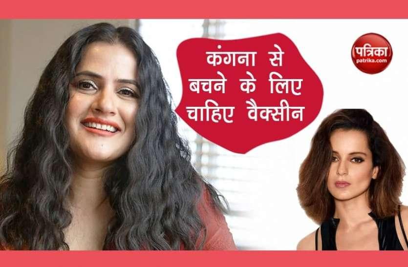 कंगना रनौत से बचने के लिए लोगों ने की वैक्सीन बनाने की मांग, Sona Mohapatra ने ट्वीट कर दिया मजेदार जवाब