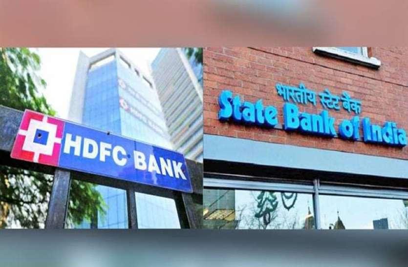 एचडीएफसी बैंक ने 22 हजार करोड़ तो एसबीआई बैंक ने हर रोज कमाए 20 हजार करोड़, कुछ ऐसा रहा लास्ट वीक