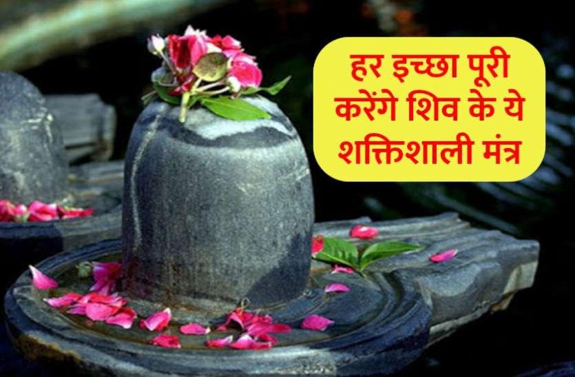 इन मंत्रों से होंगे भगवान शिव के दर्शन, हर इच्छा होगी पूरी