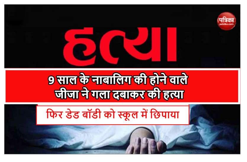 9 वर्षीय प्रियांशु की हत्या कर होने वाले जीजा ने फैलाया अपहरण की झूठी अफवाह, शव को स्कूल में छिपाया