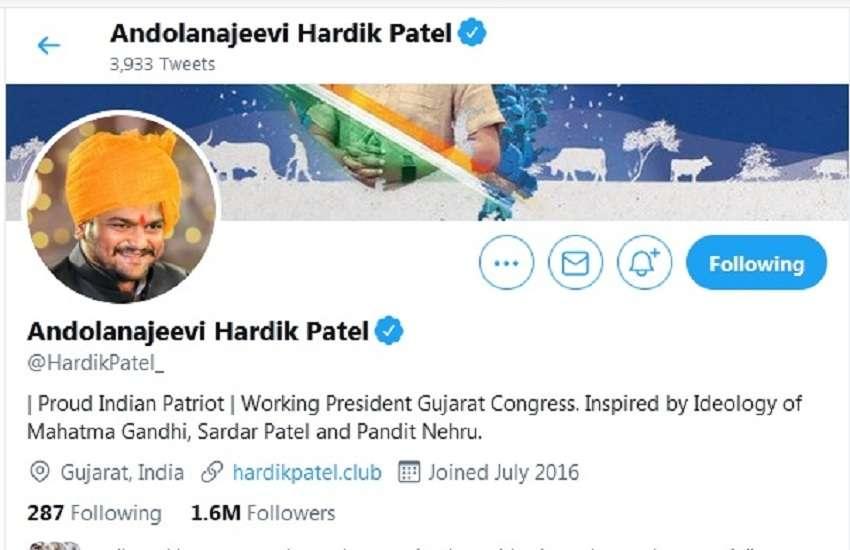 हार्दिक पटेल ने ट्विटर पर नाम के आगे जोड़ा आंदोलनजीवी, जानिए वजह
