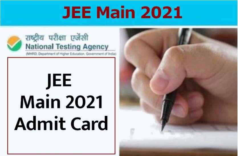 JEE Main 2021 Admit Card: जेईई मेन परीक्षा के लिए एडमिट कार्ड कल होंगे जारी! पढ़ें पूरी डिटेल्स