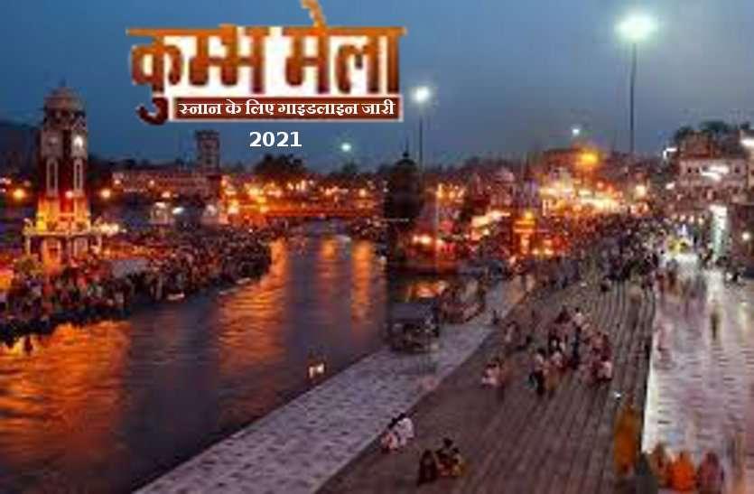 Haridwar Kumbh Mela 2021: माघ अमावस्या और बसंत पंचमी स्नान के लिए गाइडलाइन जारी, जानें क्या किया अनिवार्य