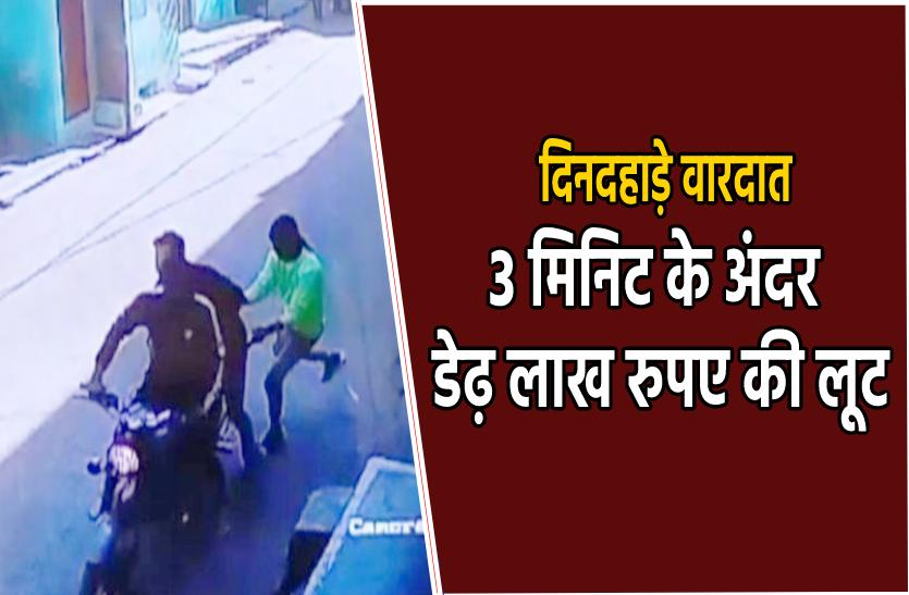 बुलट से आए बदमाश महज 3 मिनिट में डेढ़ लाख रुपए लेकर फरार
