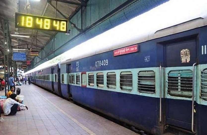 फेस्टिवल ट्रेनों के नाम पर 25 फीसदी ज्यादा किराया
