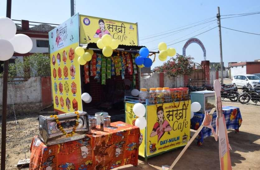 श्योपुर में दीदी कैफे के बाद अब सखी कैफे चलाएंगी महिलाएं