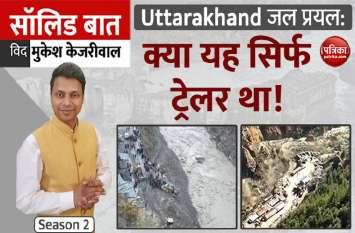 Uttarakhand जल प्रलय: क्या यह सिर्फ ट्रेलर था! Solid Baat with Mukesh Kejriwal: Season 2