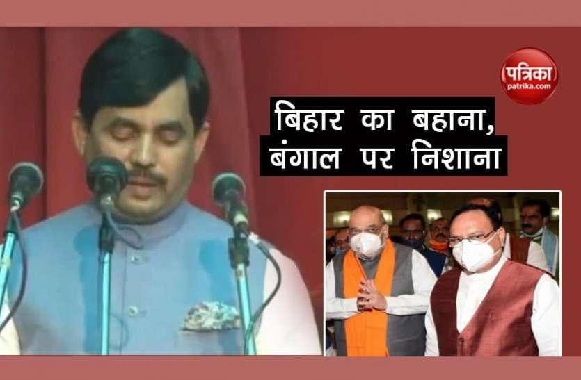 बिहार से बंगाल फतह की तैयारी में BJP, चला ये बड़ा दांव
