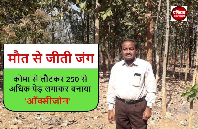 मौत से जीती जंग: कोमा से लौटकर इस शख्स ने 5 एकड़ में 250 पेड़ लगाकर बनाया ऑक्सीजोन