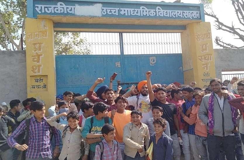 स्कूल में नहीं व्याख्याता, बच्चों ने जड़ दिया स्कूल पर ताला