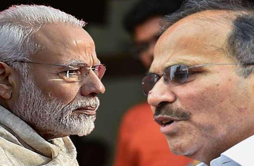 पीएम मोदी ने कांग्रेस नेता अधीर रंजन को चुप कराया, कहा- हद से ज्यादा क्यों कर रहे हो