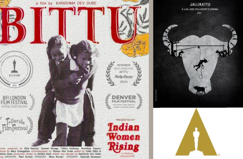 Oscar 2021 की दौड़ से बाहर हुई मलयालम फिल्म 'जल्लीकट्टू', लाइव एक्शन शॉर्ट फिल्म में शॉर्टलिस्ट हुई 'बिट्टू'