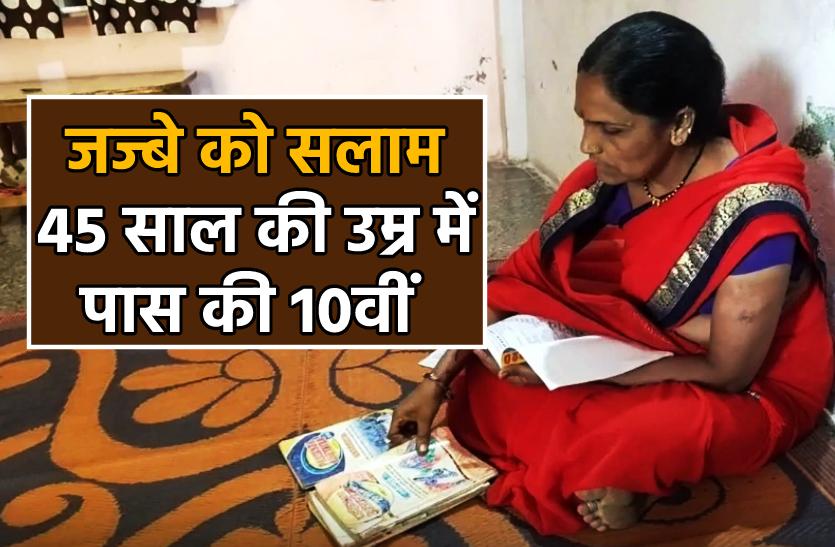 4 बच्चों की मां ने 45 साल की उम्र में पास की दसवीं की परीक्षा, अब 12वीं की तैयारी