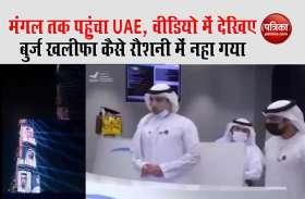 Hope Probe: मंगल ग्रह की कक्षा में पहुंचा UAE, वीडियो में देखिए बुर्ज खलीफा को कैसे रौशनी में नहला दिया गया