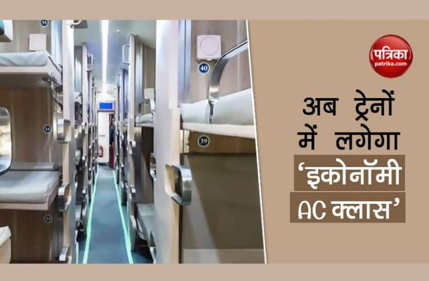Indian Railways ट्रेनों में शुरू करेगा 'AC 3-टियर इकॉनमी' नाम का नया क्लास, जानिए क्या होगा बदलाव