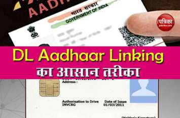 ड्राइविंग लाइसेंस को आधार कार्ड से कैसे करें लिंक, अपनाएं ये तरीका
