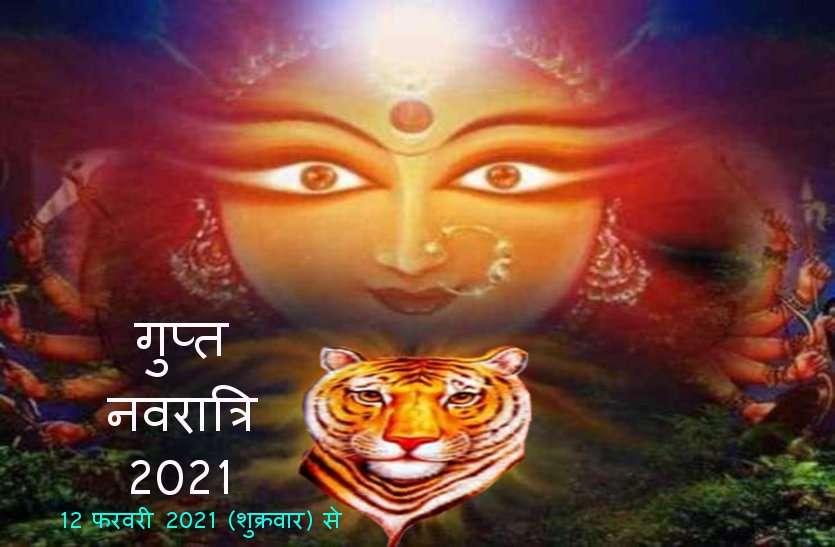 Gupt Navratri 2021 ( नवरात्र विशेष ) : माघ गुप्त नवरात्रि में इस बार क्या है खास, जानें नियम, पूजा विधि और ऐसे पाए इच्छित वरदान