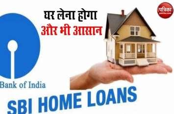 SBI का घर लेने वालों को तोहफा, बिना प्रोसेसिंग फीस के सस्ते दरों पर मिलेगा लोन