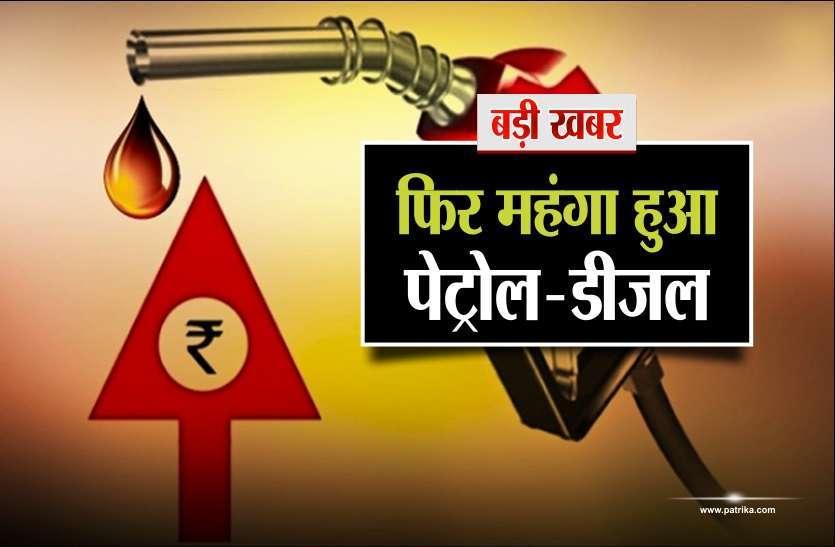 Petrol-Diesel Price Today: आसमान पर पहुंचे पेट्रोल और डीजल के दाम, जानिये अपने शहर का भाव