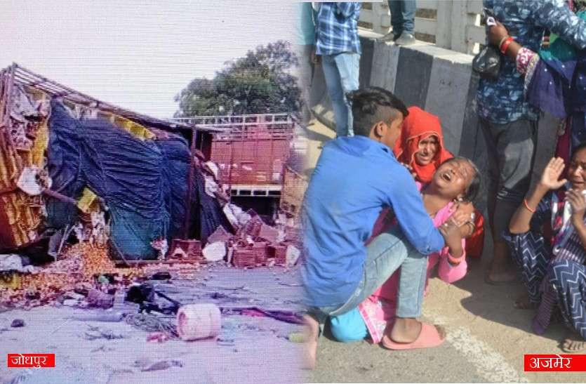 राजस्थानः सड़क सुरक्षा माह में रफ्तार का कहर, तीन हादसों में आठ की मौत