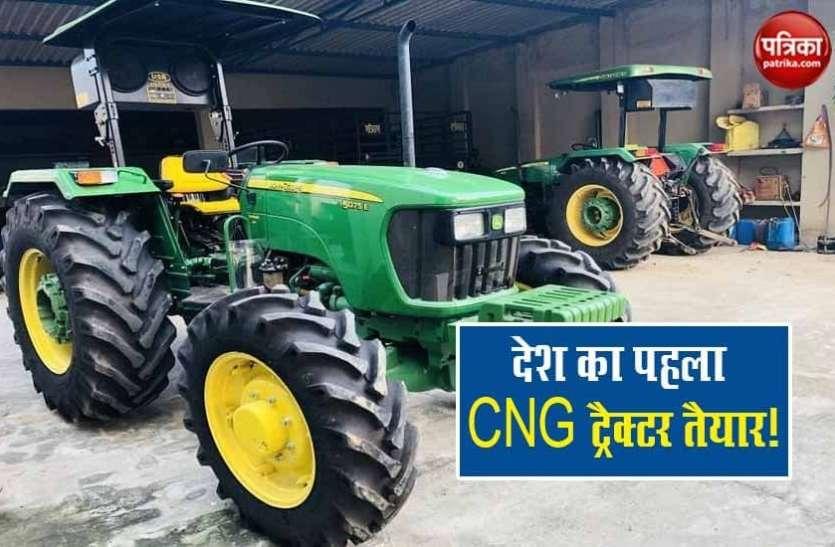 अब खेतों पर चलेंगे CNG Tractors, कल होगा लांच, जानिए इसकी खासियत