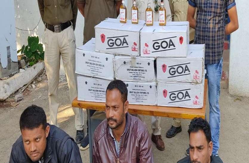 मध्यप्रदेश की 8 पेटी गोवा शराब जब्त, 3 आरोपी गिरफ्तार