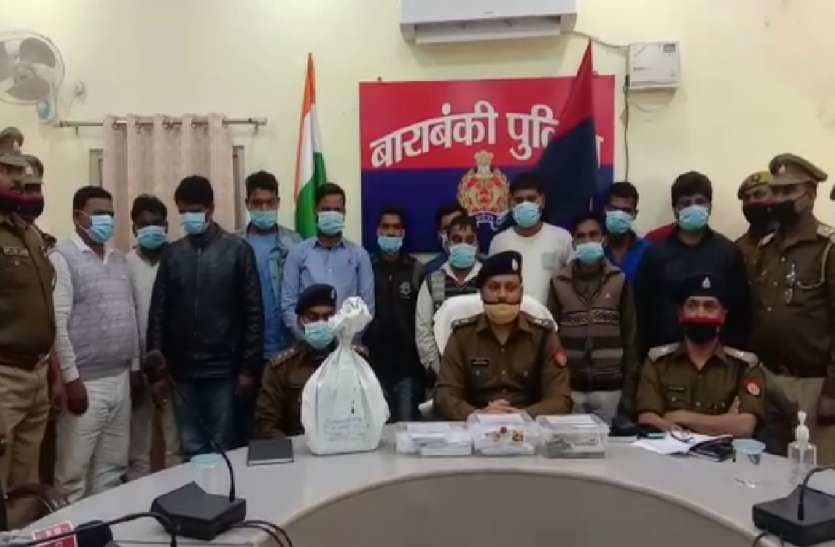 बाारबंकी पुलिस ने जुआ खेलते 13 जुआरियों को किया गिरफ्तार, फड़ से बरामद किए लाखों रुपये