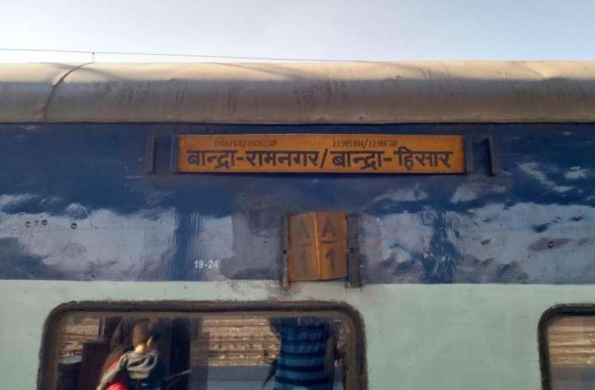 बान्द्रा-रामनगर एक्सप्रेस के डिब्बे दो बार ट्रेन से अलग हुए, लोकल ट्रेनें प्रभावित