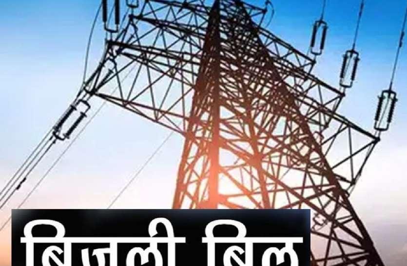 एक अप्रैल से होगा बिजली बिल का ऑनलाइन भुगतान