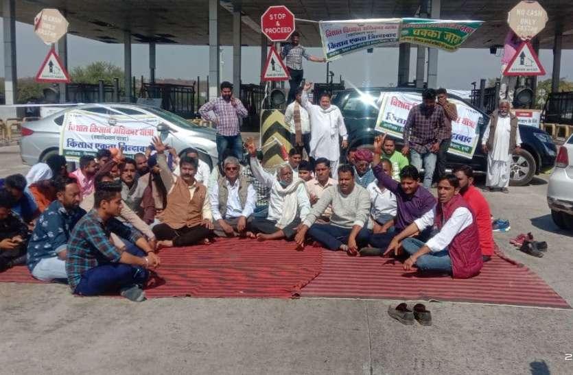 किसानों ने प्रदर्शन कर शुरू किया टोल मुक्त अभियान