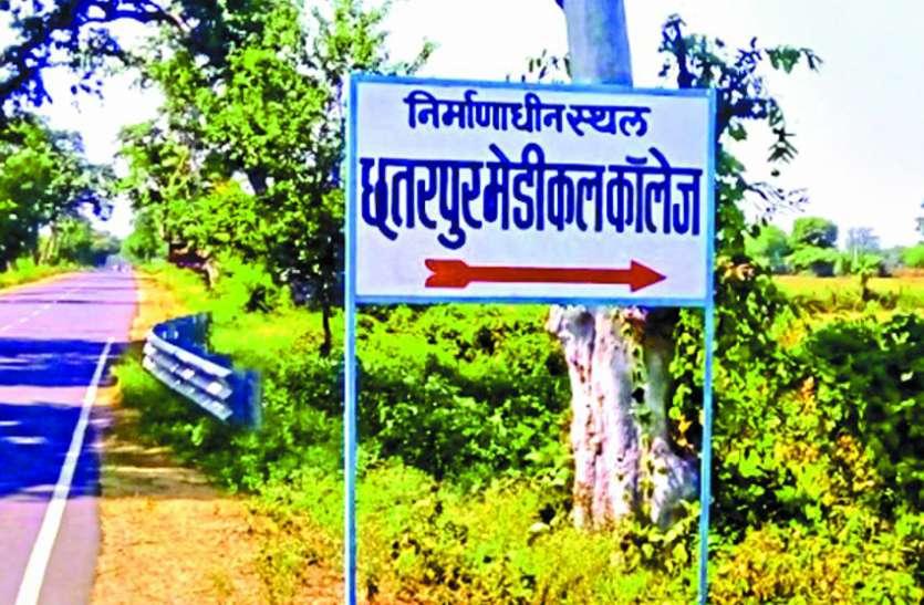 विधानसभा के बजट सत्र में मेडिकल कॉलेज का मुद्दा उठाएंगे जिले के विधायक