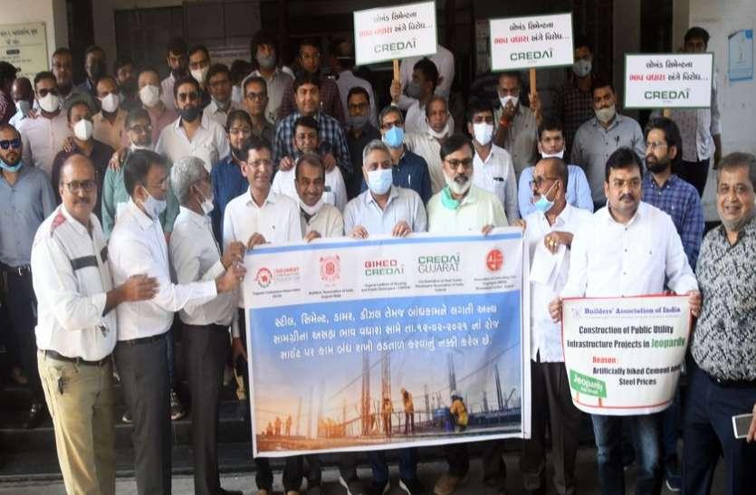 Surat/ स्टील - सीमेंट की बढ़ती कीमतों का विरोध, बंद रही 250 निर्माणाधीन साइट