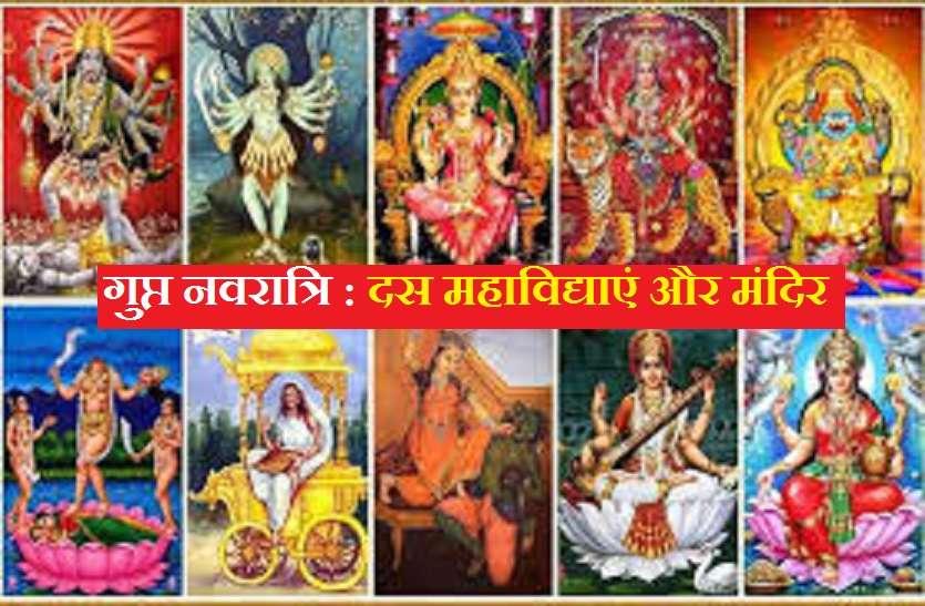 Gupt Navratra : 10 महाविद्याओं की देवियों का स्वरुप और जानें कहां हैं इनके मंदिर