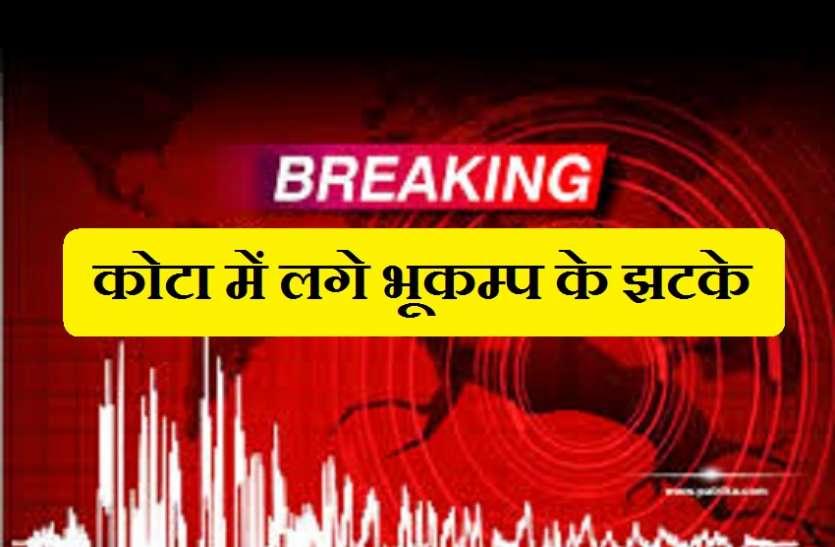 कोटा में भी लगे भूकम्प के झटके, स्टेशन क्षेत्र में घरों से बाहर निकले लोग