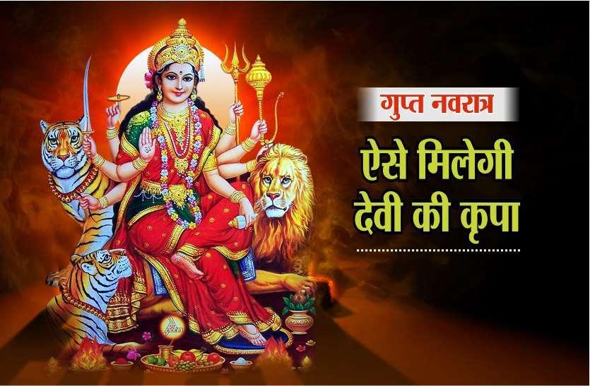 Gupt Navratri: 400 साल बाद बन रहा खास योग, इस तरह करेंगे पूजा तो मिला मनवांछित फल